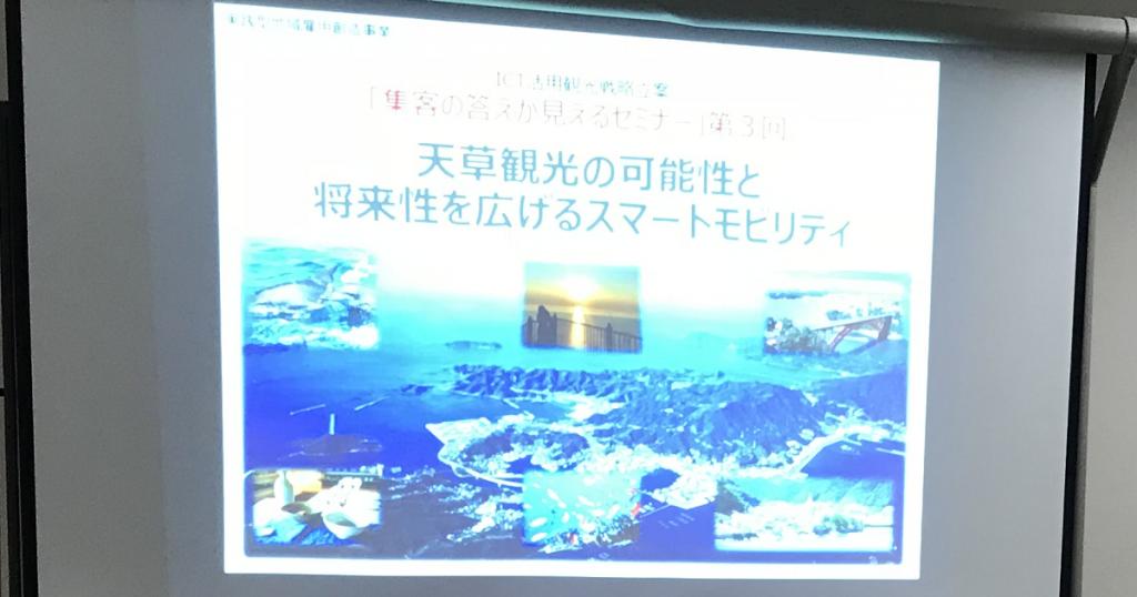 天草ICTセミナー2017_研修風景2