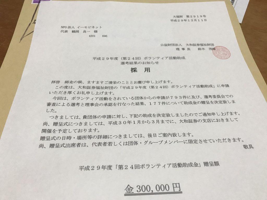 助成決定通知(PHOTO)_s