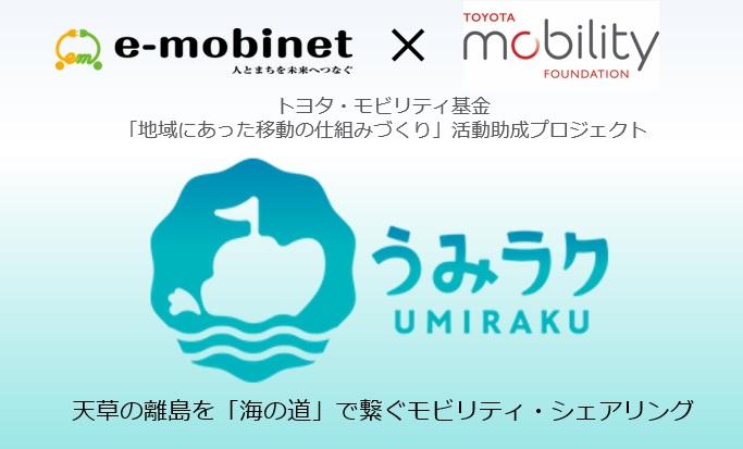 うみラクプロジェクト(トヨタ・モビリティ基金支援事業)